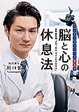 ブレインクリニック東京式 脳と心の休息法 世界最先端「メディカル・マインドフルネス」