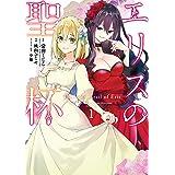 エリスの聖杯 1巻 (デジタル版ガンガンコミックスUP!)