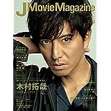 J Movie Magazine Vol.73【表紙:木村拓哉 『マスカレード・ナイト』】 (パーフェクト・メモワール)