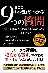 顧客の「本音」がわかる9つの質問 Kindle版