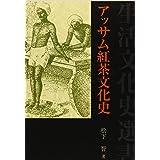アッサム紅茶文化史 (生活文化史選書)