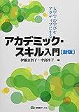 大学での学びをアクティブにする アカデミック・スキル入門 新版 (有斐閣ブックス)