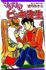 すきすきビッキ先生(4) Kindle版
