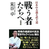 戦う者たちへ (日本の大義と武士道)