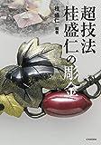 超技法 桂盛仁の彫金