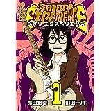 SHIORI EXPERIENCE~ジミなわたしとヘンなおじさん~(1) (ビッグガンガンコミックス)