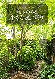 狭くても心地よい 雑木のある小さな庭づくり