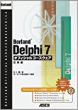 Borland Delphi7オフィシャルコースウェア 応用編 (Borland official courseware…