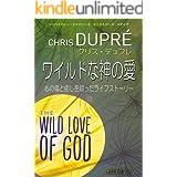 ワイルドな神の愛: 心の傷と癒しを綴ったライフストーリー