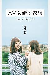 AV女優の家族 (光文社新書) Kindle版