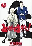とめはねっ!鈴里高校書道部 (13) (ヤングサンデーコミックス)