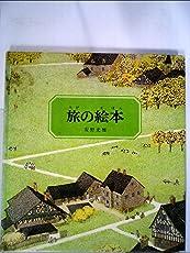 旅の絵本 (1977年) (日本傑作絵本シリーズ)
