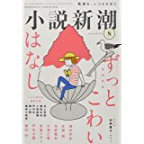 小説新潮 2021年 08 月号 [雑誌]