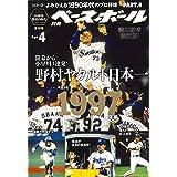 【読む野球決定版! 】よみがえる1990年代のプロ野球 Part.4 [1997年編] (週刊ベースボール別冊青嵐号)