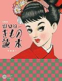 新版 中原淳一 きもの読本 (コロナ・ブックス217)