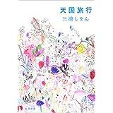 天国旅行(新潮文庫)