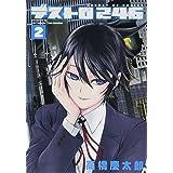 デストロ246 (2) (サンデーGXコミックス)