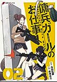 傭兵ガールのお仕事!(2) (電撃コミックスNEXT)
