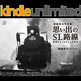 【堀地和夫写真集】思い出のSL路線:鉄道とモノクロームの世界(22世紀アート)