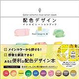 配色デザイン インスピレーションブックIII