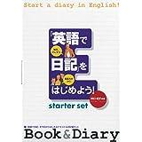 『英語で日記』をはじめよう!