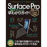 Surface Pro 活(マルカツ)テクニック 早わかりガイド ([テキスト])
