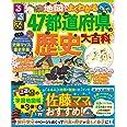 るるぶ 地図でよくわかる! 47都道府県の歴史大百科