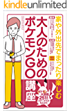 大人のためのポケモンGO講座 (myway mook)