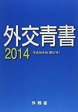 外交青書〈2014(平成26年版)〉