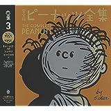 完全版 ピーナッツ全集 3: スヌーピー1955~1956