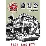 魚社会 (書籍扱い楽園コミックス)
