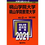 桃山学院大学/桃山学院教育大学 (2021年版大学入試シリーズ)
