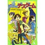 ぼくらのデスゲーム (角川つばさ文庫)