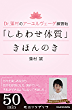 Dr.蓮村のアーユルヴェーダ練習帖 「しあわせ体質」きほんのき (カドカワ・ミニッツブック)