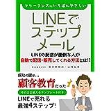 フリーランスにいちばんやさしい LINEでステップメール: 自動で配信・販売してくれる方法とは!?