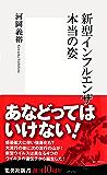 新型インフルエンザ 本当の姿 (集英社新書)