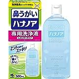 ハナノア 鼻うがい 専用洗浄液 レギュラータイプ 500ml(鼻洗浄器具なし)