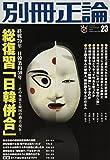 総復習「日韓併合」―その事実と韓国の過去・現在― (別冊正論23)