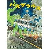 バスザウルス (亜紀書房えほんシリーズ〈あき箱〉4)