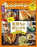 オレンジページ Sサイズ 2019年12/2号