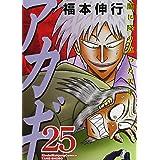 アカギ―闇に降り立った天才 (25) (近代麻雀コミックス)