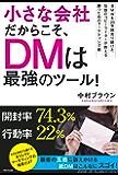 小さな会社だからこそ、DMは最強のツール!