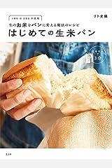 生のお米をパンに変える魔法のレシピ はじめての生米パン Kindle版