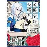 公爵令嬢の嗜み(2) (角川コミックス・エース)