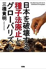 日本を破壊する種子法廃止とグローバリズム Kindle版
