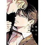 絶望に啼け 上 (on BLUEコミックス)