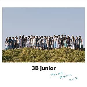 3Bjunior ファースト・アルバム 2016(通常盤)