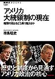 アメリカ大統領制の現在 権限の弱さをどう乗り越えるか NHKブックス