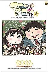 マコちゃん絵日記9 Kindle版