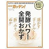 NHKガッテン! 発酵パワー全開おかず「酒かす」「ヨーグルト」「酢」「みそ」「ぬか」 (生活シリーズ)